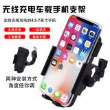 Motorcycle wireless charging mobile navigation bracket battery electric vehicle equipment car shock riding fixed bracket