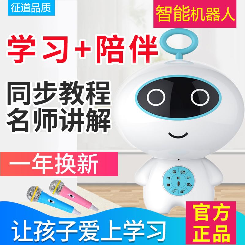 智能机器人陪伴学习早教机器人玩具人工语音对话宝宝英语讲故事机可充电家庭高科技婴幼儿童wifi版征道
