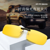Polarized night vision glasses clip contact small clip frameless half frame full frame glasses driver night myopia clip
