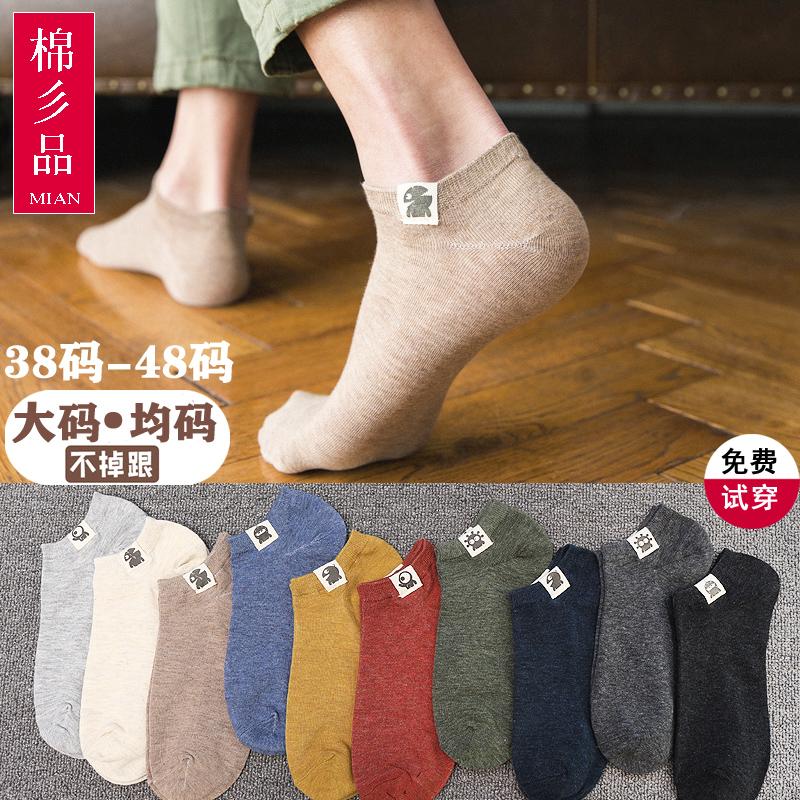 袜子男袜男士纯棉短袜大码隐形船袜夏季超薄透气防臭浅口潮流大号