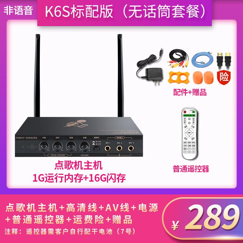 韩国k6s 网络点歌家用无线wifi小型k歌 机 家庭ktv卡拉ok点唱