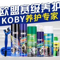 KOBY chain oil motorcycle chain cleaning agent special synthetic oil seal chain wax not oil maintenance