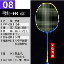 日本全碳素羽毛球拍yy林丹拍nrzsp弓箭11超轻4uzf2李宗伟双刃10