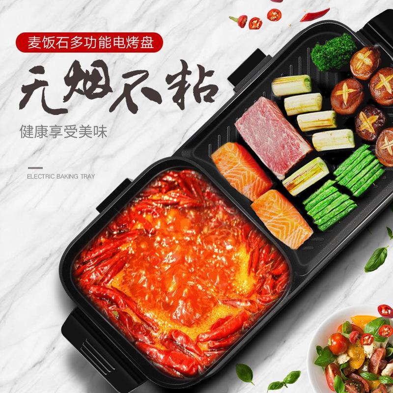 新款 烧烤涮一体锅 麦饭石电烧烤炉  电烤盘韩式多功能 大号