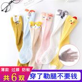 婴儿袜子夏季薄款 网眼透气纯棉新生儿防蚊空调男女宝宝长筒袜过膝