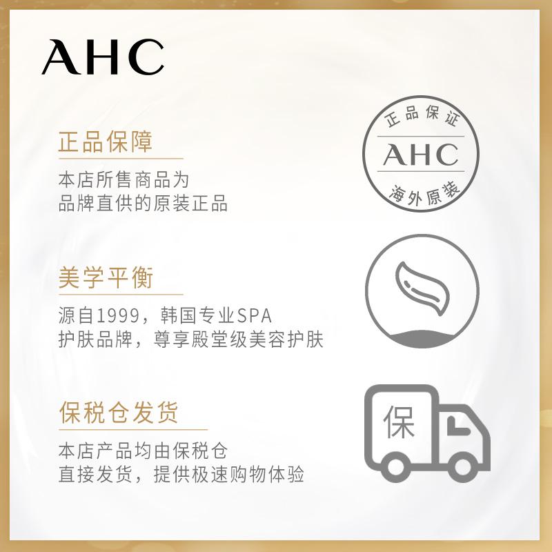 【双11预售】AHC黑豆男士水乳套装补水保湿控油官方旗舰店官网