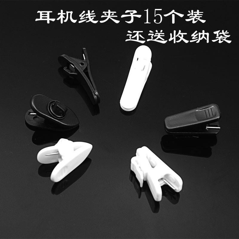 耳机夹子固定夹线夹衣领夹子手机耳机通用线夹耳塞线夹子通用配。