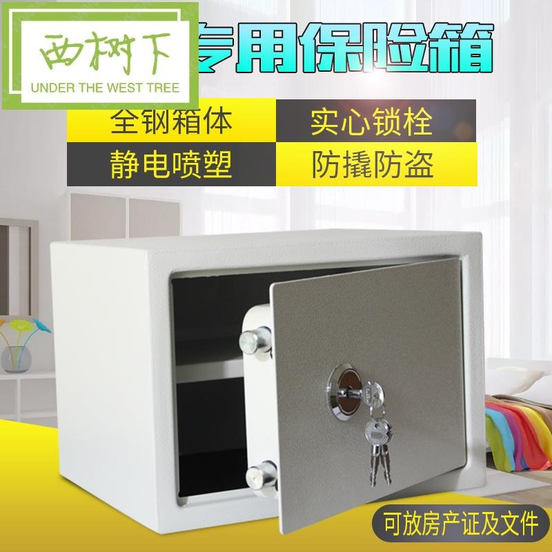 老人保险柜办公机械锁小型放A4纸文件柜保管箱双层全钢家用保险箱