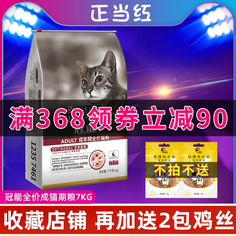 Корм для кошек Артикул 588311807333