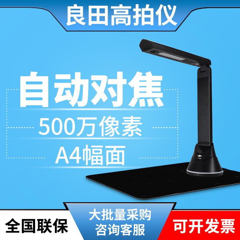 良田高拍仪S1000P 高清办公扫描机 A3文件S500L高速S200L教学1000万像素电信s1020扫描仪A4医药连锁远程审方