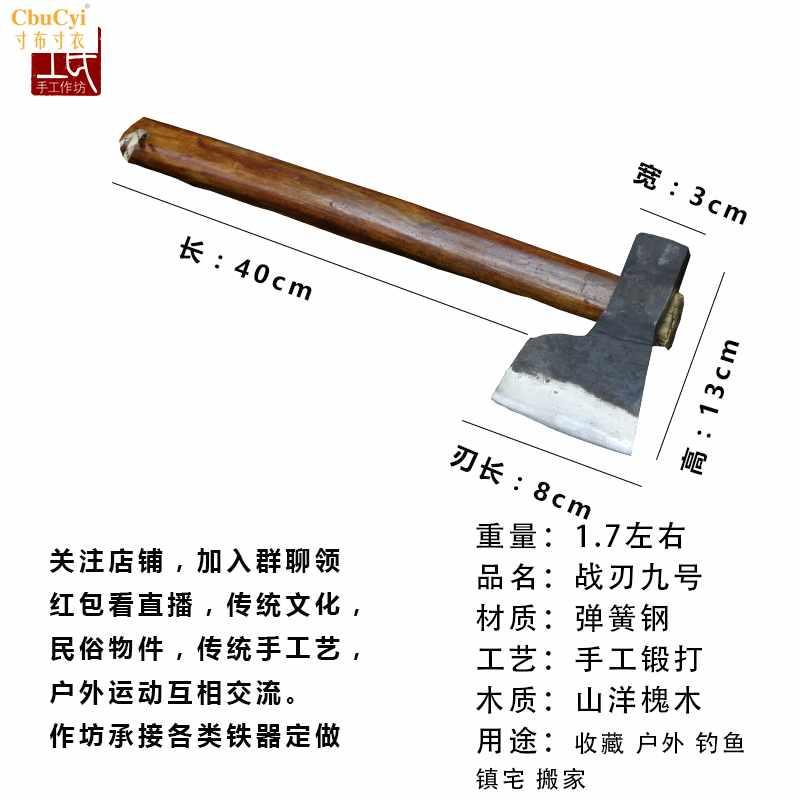 小铁匠铺【建哥】荣山师傅传统工艺手工斧头 户外开路斧
