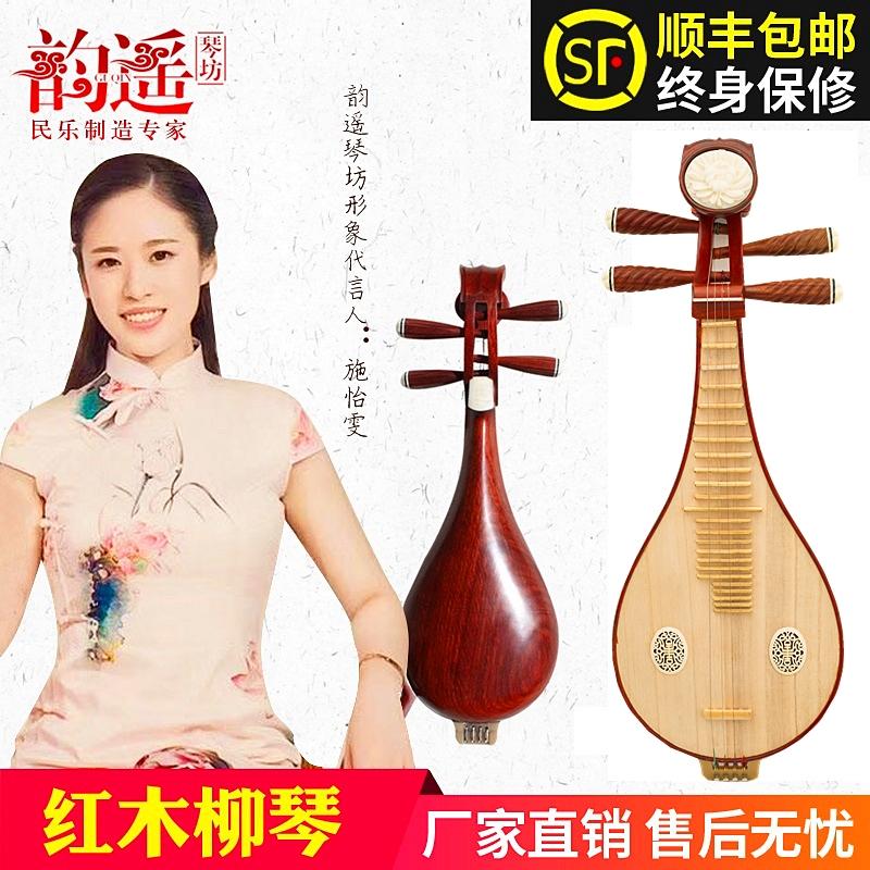 Китайский струнный инструмент Люцинь Артикул 586691899325