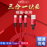 Three-in-one Charger Data Line Apple Android Mobile Phone Multipurpose Function Extended Charging Multipurpose Vehicle-mounted Three-type-c Universal Three-in-one Fast Charging Three-in-one Huawei Universal 7 Applicable