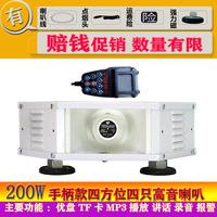 包邮12V宣传喇叭车顶四方位扩音机喊话录音MP3广告叫卖音响扬声器