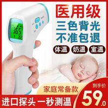 婴儿红外线电子体温计耳温家用宝宝儿童精准额头医用高精度额温枪图片