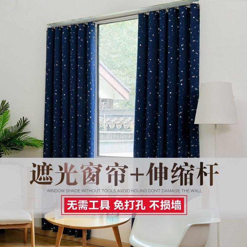 遮阳帘杆子卧室免打孔伸缩杆窗帘套装遮光田园宾馆不钉蓝色