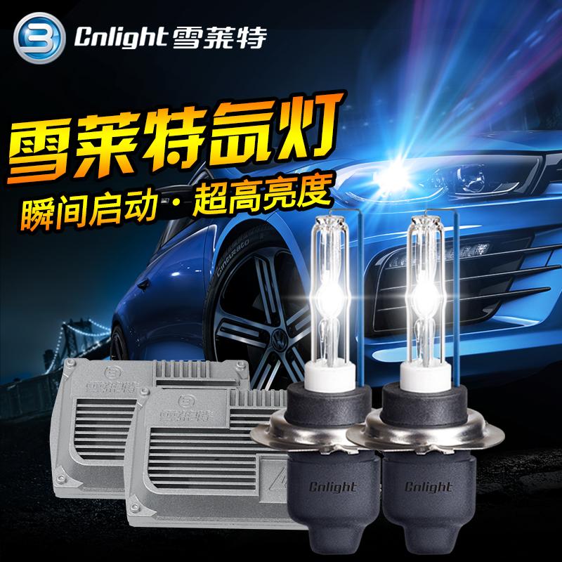 雪莱特35W氙灯D2H快启解码款HID疝气灯H7 H11 9005远近光升级套装