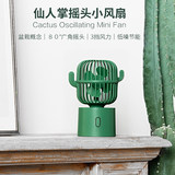 Handheld small fan charging portable silent cactus shakes the head of the portable mini fan student dormitory cute