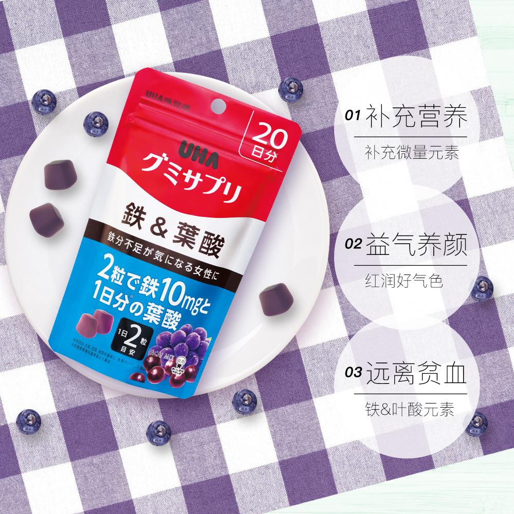【直营】UHA 悠哈 GUMI营养健康软糖 铁
