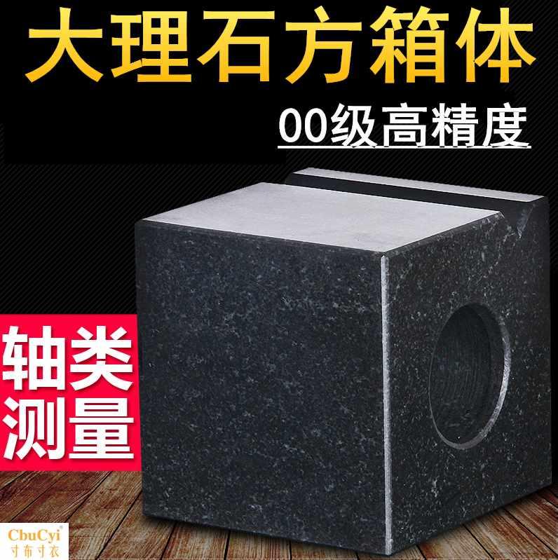 大理石方箱花岗石检验方箱划线方筒铸铁方箱100 150 20