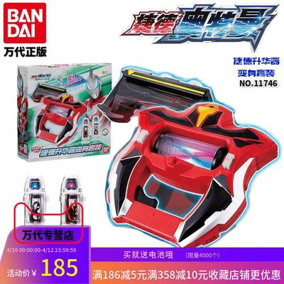 玩具万代捷德奥特曼男孩器基德奥特升华DX正版变身器套装融合。
