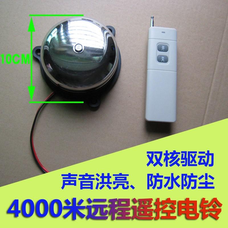 4000米远程遥控报警铃紧急呼叫器应急电铃一键消防警铃无线电铃