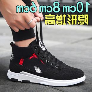 轩尧耐克泰春季隐形内增高男鞋 男式增高鞋 10CM高帮板鞋 10cm8cm运
