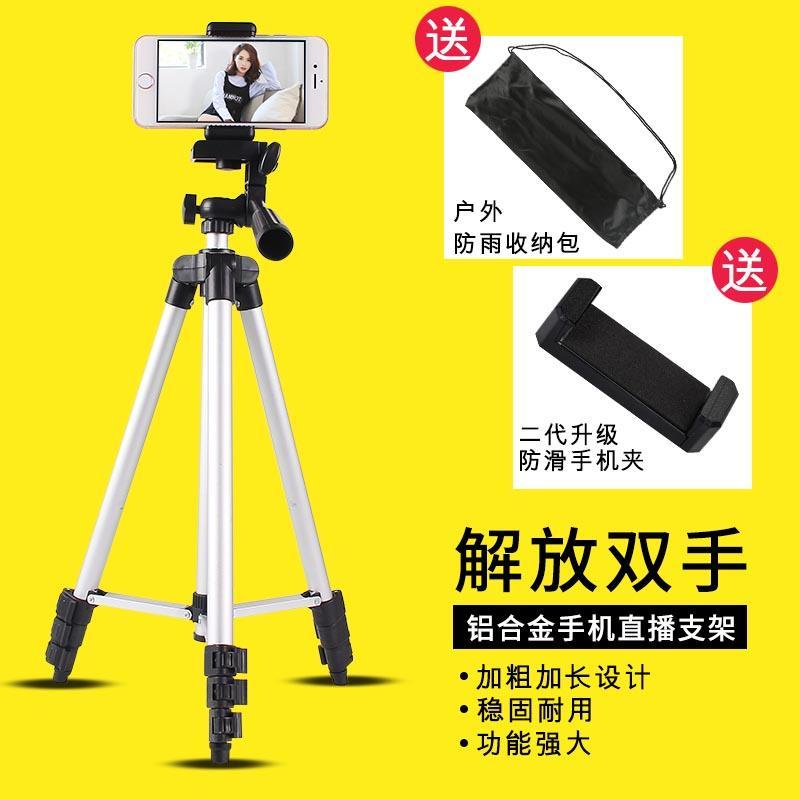 1.3米轻便携手机三脚架数码相机单反通用摄影拍照云台三角支架 夹