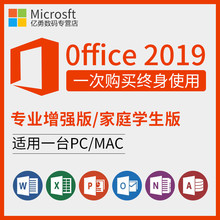 微软正版office2019 2016 2010 2013 365专业增强版永久激活码密钥mac