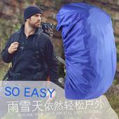 学生书包拉杆箱防雨罩防尘罩防水套登山背包防雨罩户外双肩背包罩