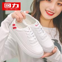 回力2019春季新款女鞋休闲百搭皮面小白鞋学生女板鞋平底韩版运动图片