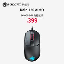 德国冰豹ROCCAT Kain 16000DPI电竞游戏吃鸡鼠标LED灯光