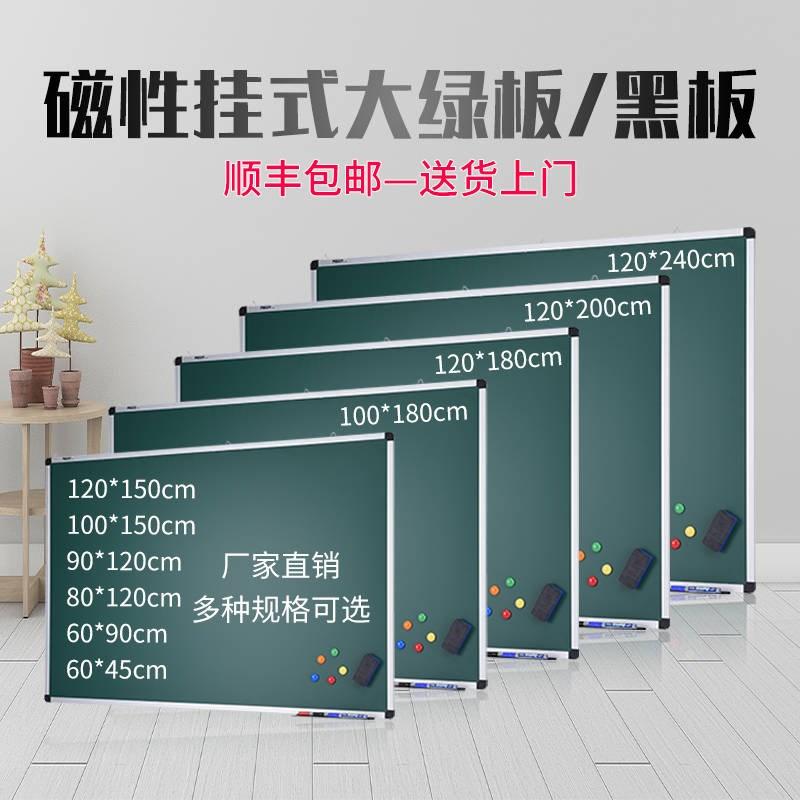 黑板挂式小黑板白板培训教学办公绿板家用儿童黑板粉笔磁性黑板