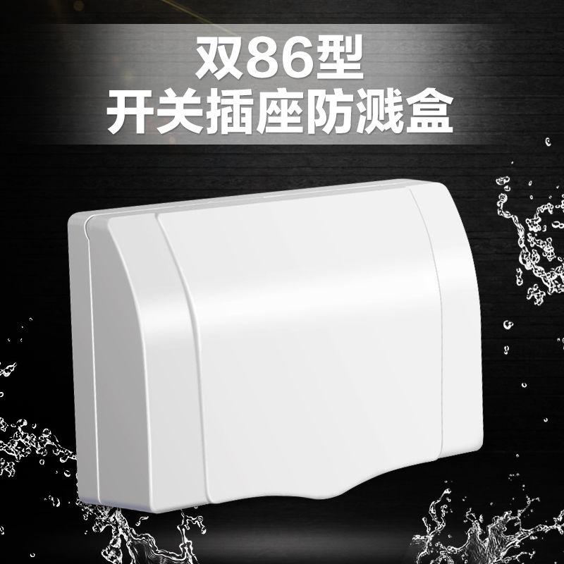 双86型二位开关插座防水盒保护罩盖卫生间厨房塑料连体防溅盒白色