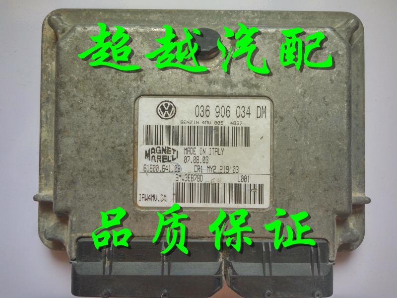 036906034DM/036906034DN 大众波罗POLO1.4汽车发动机电脑板/带密