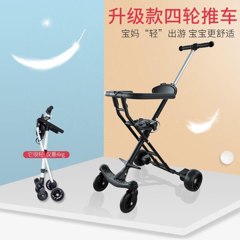 娃神器婴儿童遛娃溜四轮可折叠宝宝小孩
