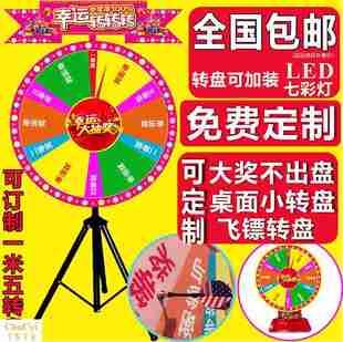 小活动玩具带支架抽奖转盘幸运大转盘营销q币活动乐透中心彩票机