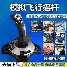 莱仕达雷霆Pro电脑模拟飞行摇杆微软民航飞机模拟器操纵杆战争雷霆战机世界坦克游戏手柄皇牌空战