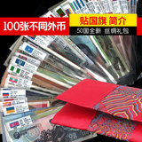 New different foreign notes Foreign coins 100 different foreign currency notes from 50 countries
