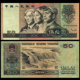 The fourth set of banknotes collection of China's fourth edition of coins four-part currency 1990 version of 50 yuan 50 yuan five cents