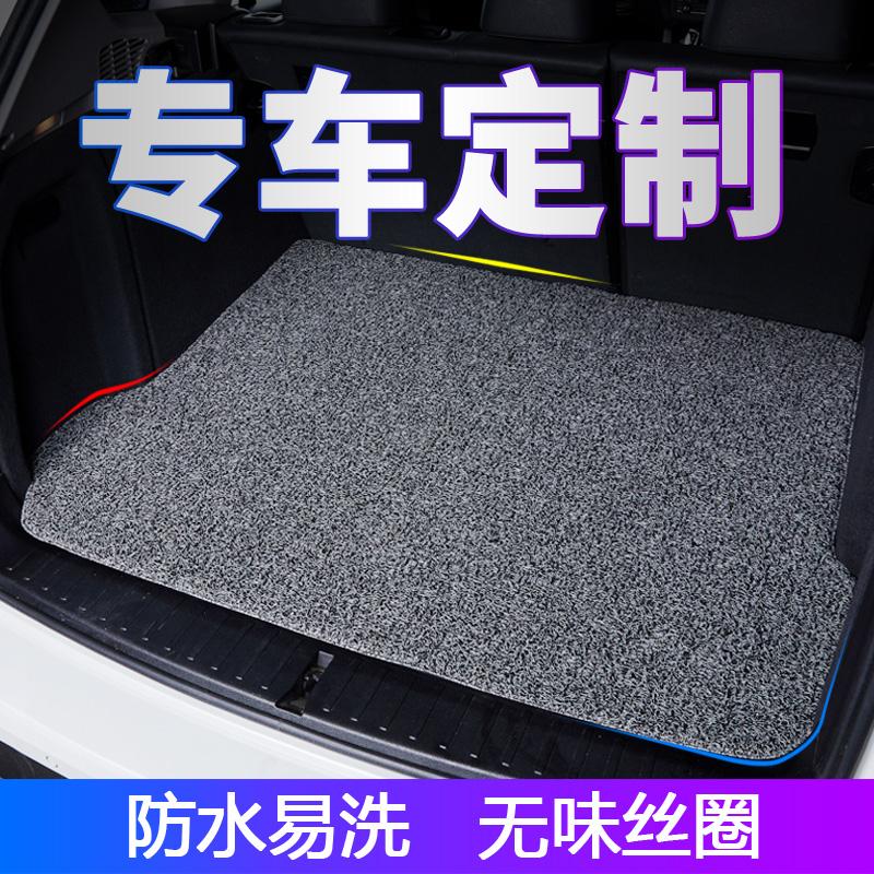 汽车丝圈后备箱垫耐脏防水吸抗震奔驰专用宝马防污新款奥迪尾箱垫