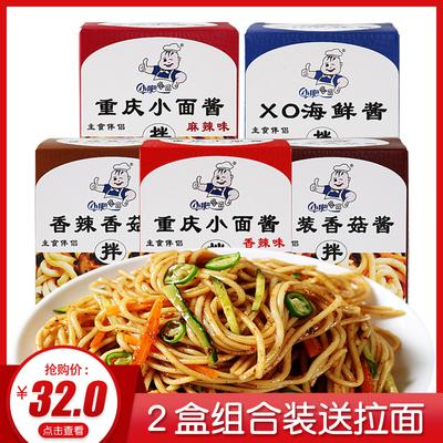小肥拌XO海鲜酱重庆小面酱料包香辣麻辣味袋装拌面拌饭酱24省包邮