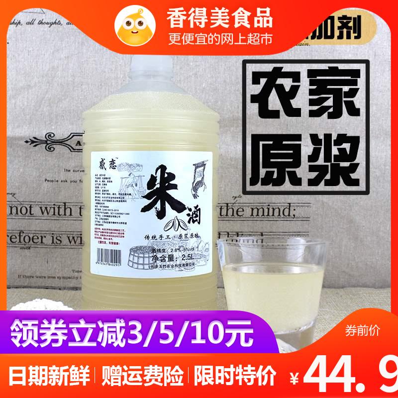 感恋米酒农家自酿纯月子糯米酒酒酿5斤甜酒醪糟汁桶装产后哺乳