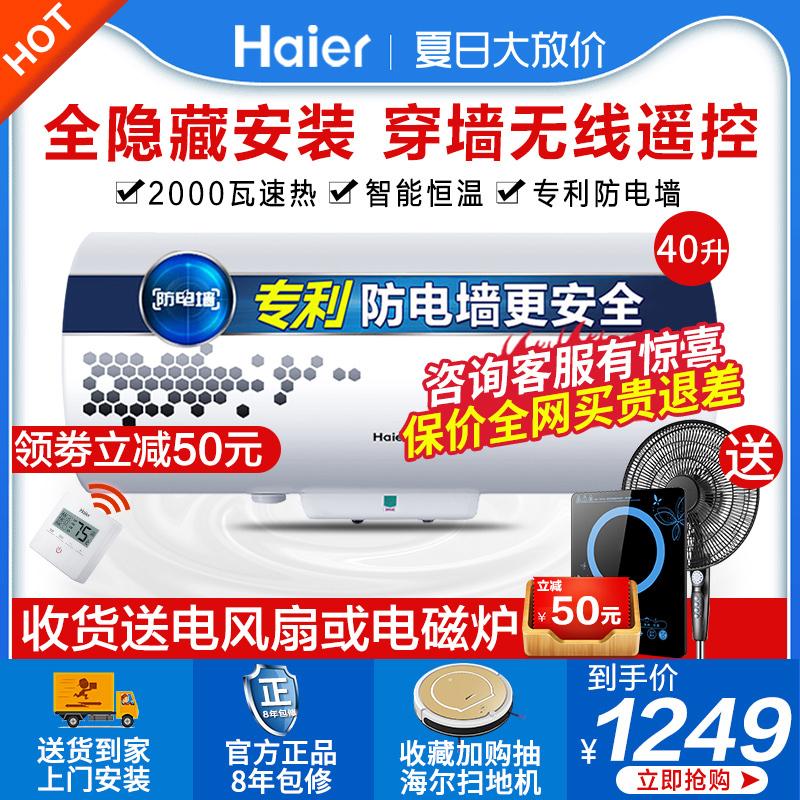 40升速电热水器小型储水海尔一级即热式