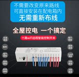 Wifi remote control intelligent switch household power socket lighting module