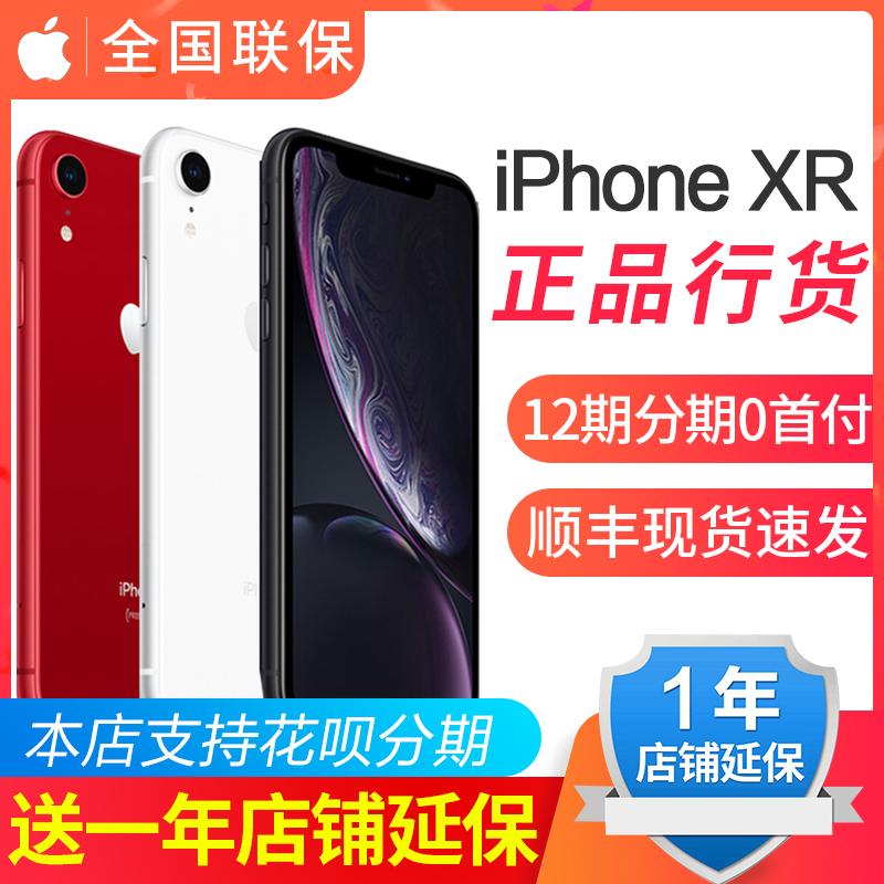 Apple 苹果 iPhone XR 全网通手机6.1英寸64G 128G 256G 双卡双待手机iPhone XR新品