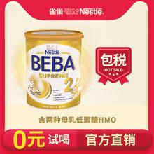 德国雀巢BEBA至尊版SUPREME两种HMO超高端婴幼儿奶粉2段原装进口