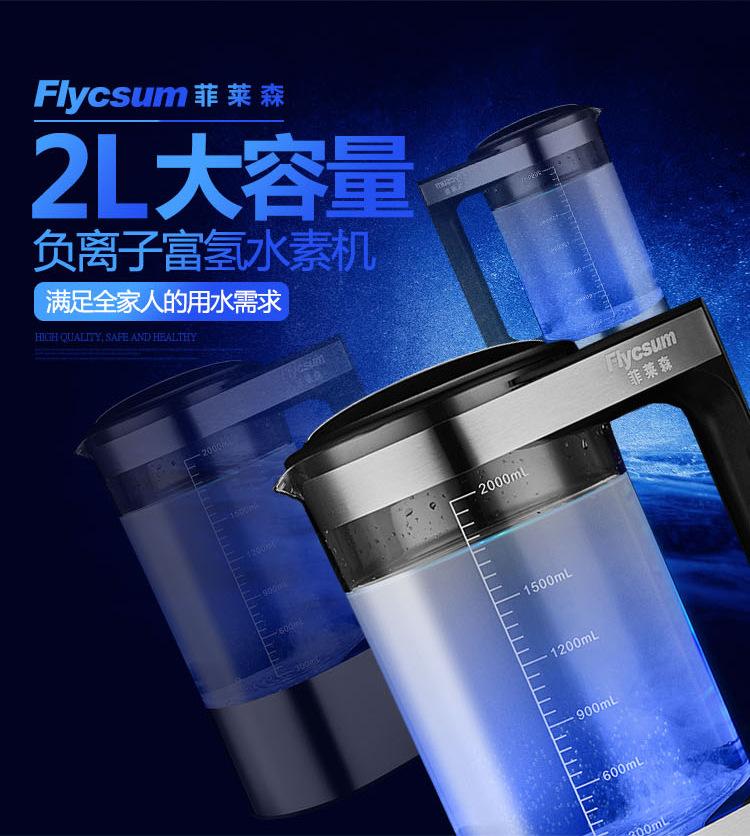 氢水机负氢离子进口电富氢水素机日本原装富解弱碱性健康养生水杯