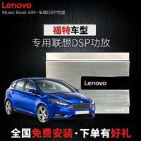 车载DSP音频处理器 福特福克斯 蒙迪欧 致胜专用汽车功放音响升级