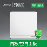 Schneider switch socket panel 绎尚镜瓷白家86 type blank panel whiteboard